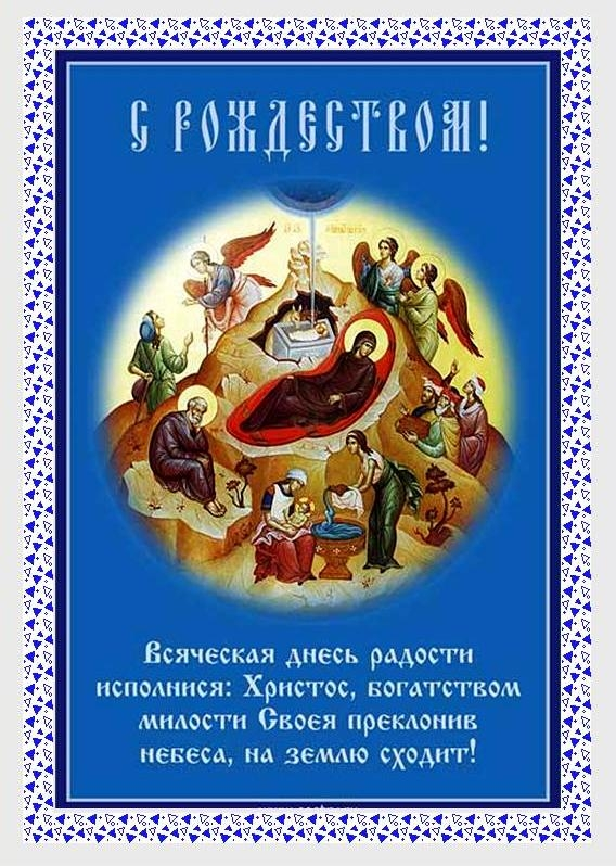 С рождеством христовым православным открытки с 88